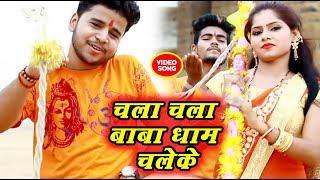 #Nilesh Singh का नया सुपरहिट काँवर भजन (2018) - Chala Chala Baba Dham Chaleke - Balam Adbhangiya