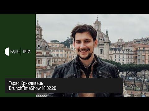 RadioTysaFM: Тарас Крикливець на Тиса FM