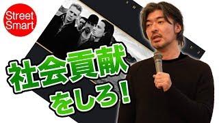 長倉が主催する「Street Smart LAB(無料)」への参加はこちらから http...