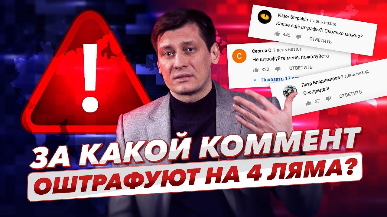 За какой коммент оштрафуют на 4000000 рублей? — Блоги — Эхо Москвы,  29.12.2020