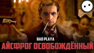 [Bad Playa] - Айсфрог освобождённый