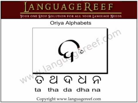 Learn to write oriyaodia alphabets consonants youtube learn to write oriyaodia alphabets consonants spiritdancerdesigns Gallery