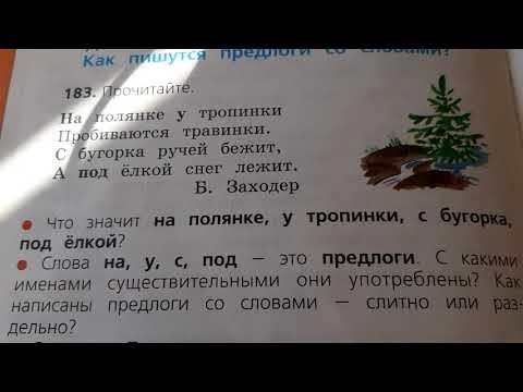 Русский язык. Стр 108-109. Предлог. Для чего служат предлоги в русском языке.