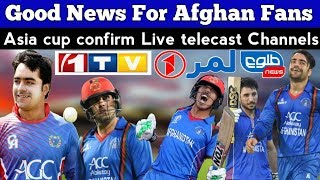 Watch Asia cup 2018 Live streaming in Afghanistan Channels / Live telecast channels