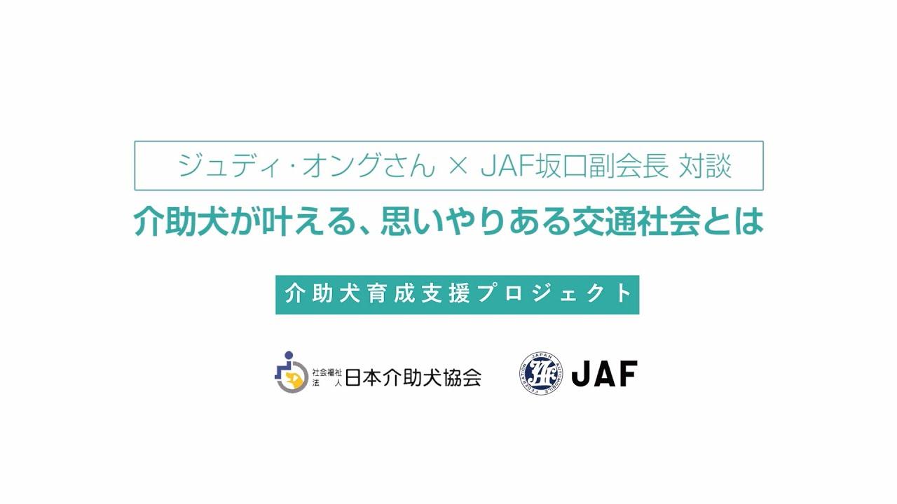 ジュディ・オングさん×JAF坂口副会長 対談 介助犬が叶える、思いやりある交通社会とは~介助犬育成支援プロジェクト~