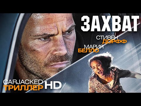 Захват /Carjacked/ Смотреть весь фильм