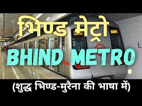भिण्ड मेट्रो | Bhind Metro | Bhind Morena comedy video |bhind metro announcement| bhind comedy video