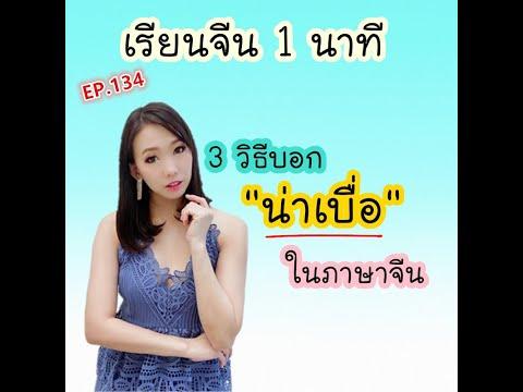 """เรียนจีน 1 นาทีEP.134 :3 วิธีบอกน""""น่าเบื่อ""""ในภาษาจีน by PoppyYang"""