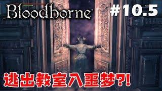 逃出教室入噩梦?! [Bloodborne 血源诅咒] #10.5