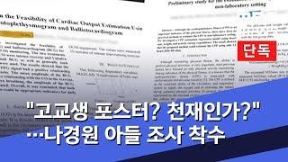 """[단독] """"고교생 포스터? 천재인가?""""…나경원 아들 조사 착수 (2020.01.13/뉴스데스크/MBC)"""