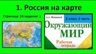 Карта-это/Россия на карте №1(Окружающий мир 2 класс Крючкова)