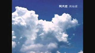 周柏豪-同天空different color mix