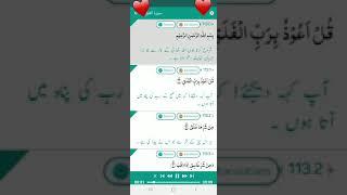 surah 113  Surah Al Falaq with Urdu Translation Mishary Rashid Alafasy