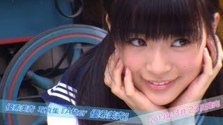 ホリプロタレントスカウトキャラバン2012 メイキング写真集『After 優希...