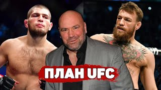 Идеальный план UFC:Конор Макгрегор встретится с Хабибом если победит Дастина Порье