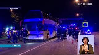 видео Автобуси до Угорщини. Замовляйте на сайті