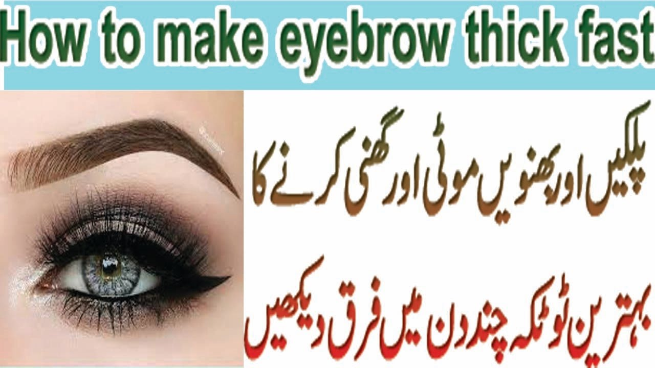 Beauty Tips In Urduhow To Grow Thicker Longer Eyebrows Eyelashes