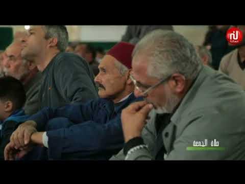 صلاة الجمعة ليوم 11 ماي 2018 جامع الفاطمة الزهراء رادس