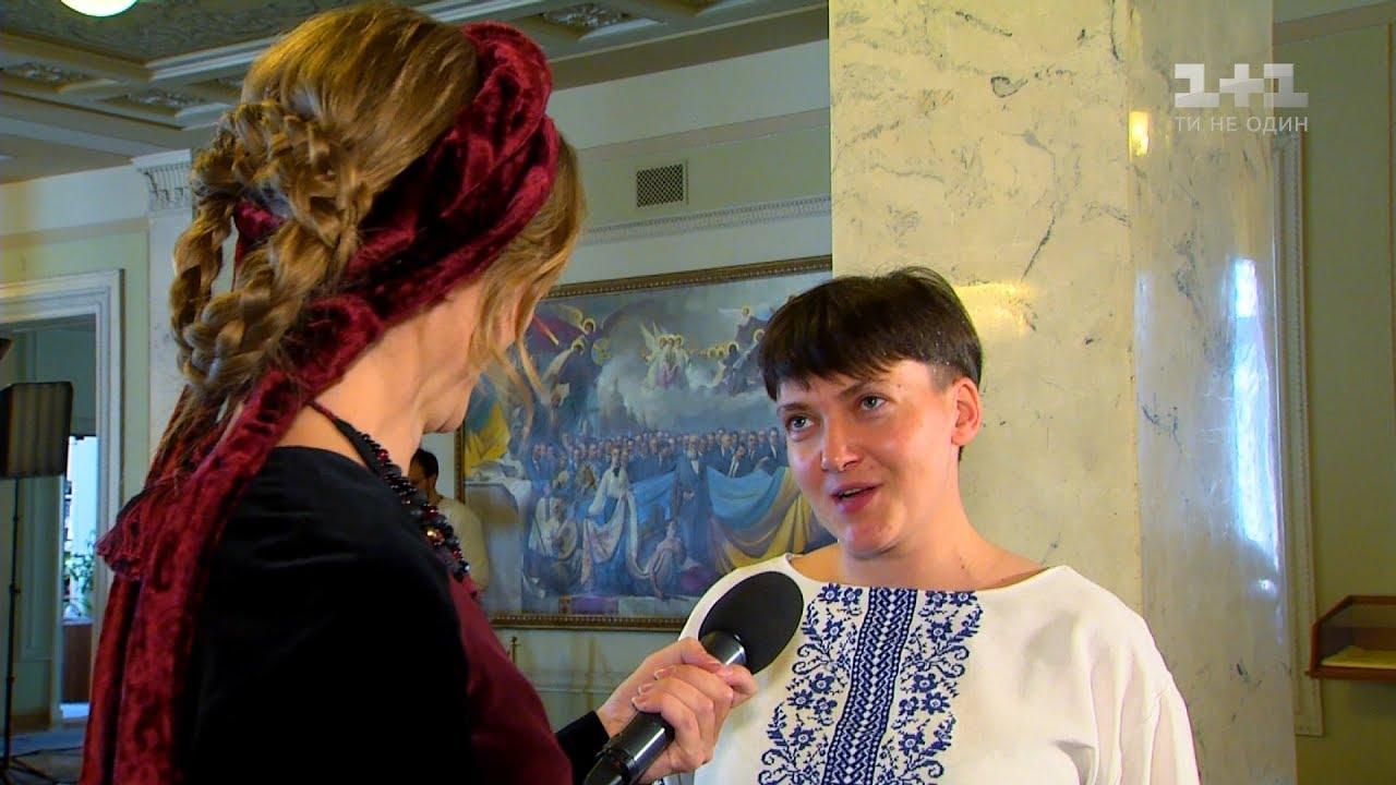 """Надія Савченко видала """"цитату року"""" у """"Світському житті ..."""