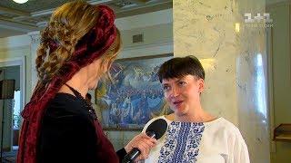 """Надія Савченко видала """"цитату року"""" у """"Світському житті"""""""