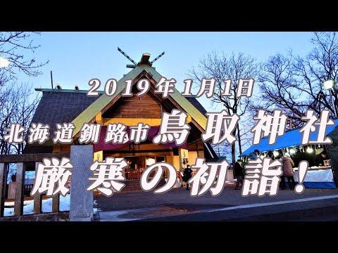 最新厳寒の初詣釧路市鳥取神社風景 北海道釧路市 2019年元旦