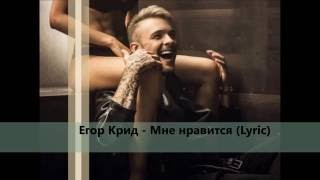 Егор Крид - Мне нравится (Lyric) текст песни