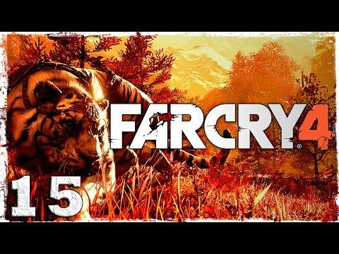 Смотреть прохождение игры Far Cry 4. #15: Йоги и Реджи.