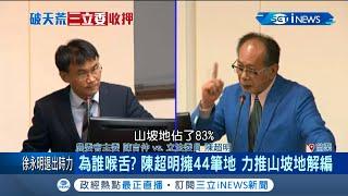 "Publication Date: 2020-08-05   Video Title: ""狂語立委""陳超明擁有44筆土地痛罵農委"