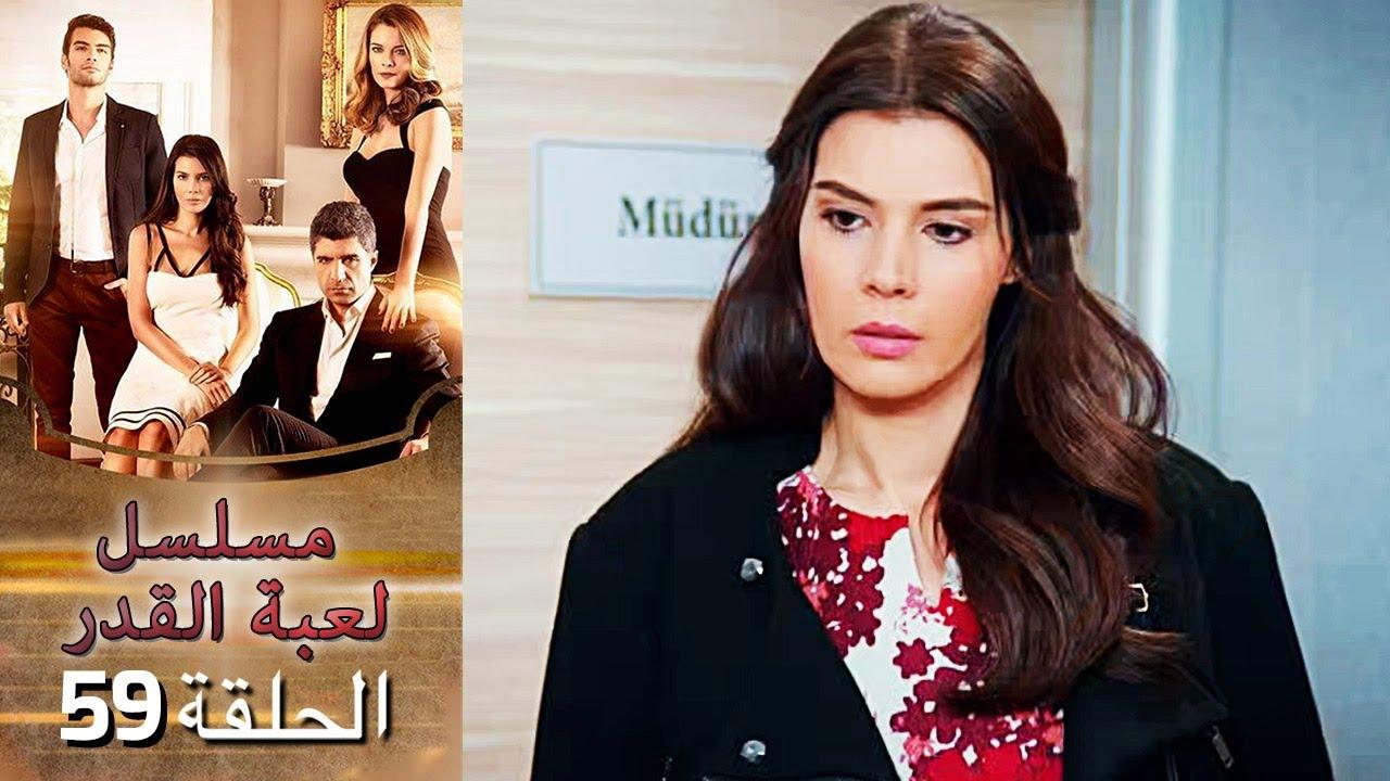 Kaderimin Yazıldığı Gün مسلسل لعبة القدر الحلقة 59