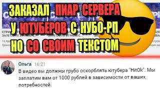 ЗАКАЗАЛ ПИАР СЕРВЕРА у ЮТУБЕРОВ С НУБО-РП