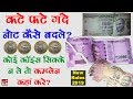 Defective Notes Exchange Rules 2019 in Hindi   कटे फ़टे नोट कहाँ बदले   By Ishan