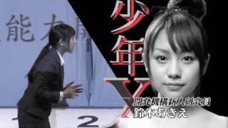 「少年X」 http://shonen-x.laff.jp/ 社会からあぶれた人々が無国籍街を...