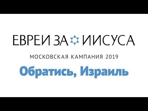 Московская кампания 2019: «Обратись, Израиль»