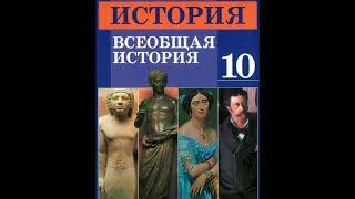 § 23-24 Политические революции XVII-XVIII веков