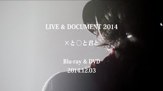 「RADWIMPS GRAND PRIX 2014 実況生中継」Trailer From RADWIMPS Live & Document 2014「×と○と君と」