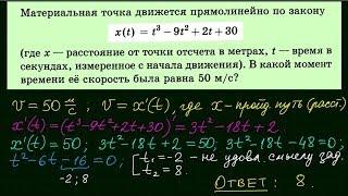Задача 7. Урок 19. Подготовка к ЕГЭ по математике