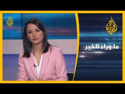 ما وراء الخبر- ما تداعيات قرار حفتر وقف إنتاج النفط الليبي؟????  - نشر قبل 17 ساعة