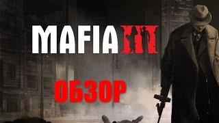 MAFIA III первый российский обзор Мафия 3