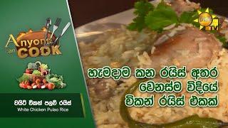 හැමදාම කන රයිස් අතර වෙනස්ම විදියේ චිකන් රයිස් එකක්... - White Chicken Pulao Rice | Anyone Can Cook Thumbnail