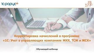 1С Учет в ЖКХ, Корректировка начислений в программе, вебинар