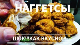 куриные наггетсы #куриное филе в кляре#как приготовить наггетсы#готовим дома с Максом#