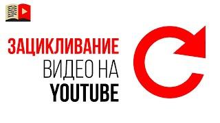 Как включить повтор видео на YouTube? Зацикливание видео или как поставить видео на повтор