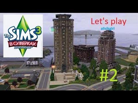 The Sims 3 В сумкерках #2-Ремонт квартиры