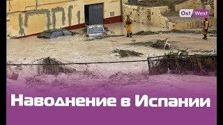 Рекордные наводнения в Испании: на средиземноморском побережье страны день идут дожди