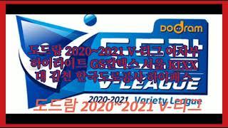 도드람 2020~2021 V-리그 여자부 하이라이트 G…