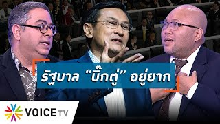 Talking Thailand - 'จาตุรนต์' ฟันธง! ปีนี้ รัฐบาลอยู่ยาก..แต่ 'บิ๊กตู่' อาจยังอยู่ได้