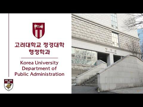 고려대학교 정경대학 행정학과 홍보영상