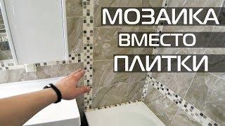 видео Мозаика для ванной комнаты. Для рукастых. Облицовка мозаикой чугунной ванны