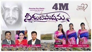 NEE KANTIPAPANU | Joshua Shaik | JK Christopher | Sharon Sisters | NEW Telugu Christian Songs 2020