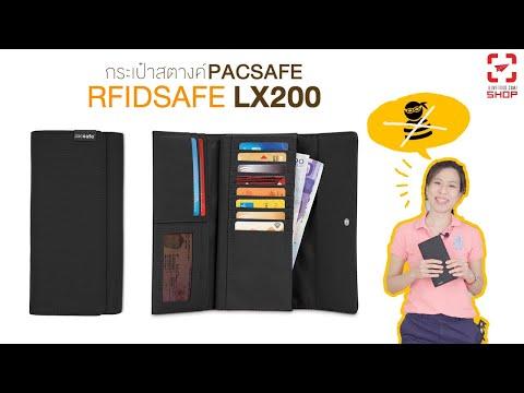 [SHOP] กระเป๋าสตางค์ Pacsafe RFIDsafe LX200 RFID blocking clutch wallet - วันที่ 04 Apr 2019
